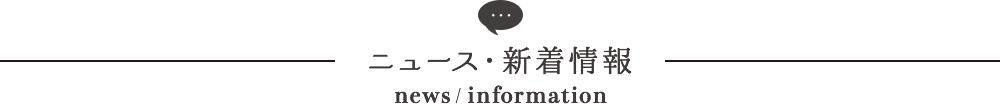 ニュース・新着情報 news/infomation